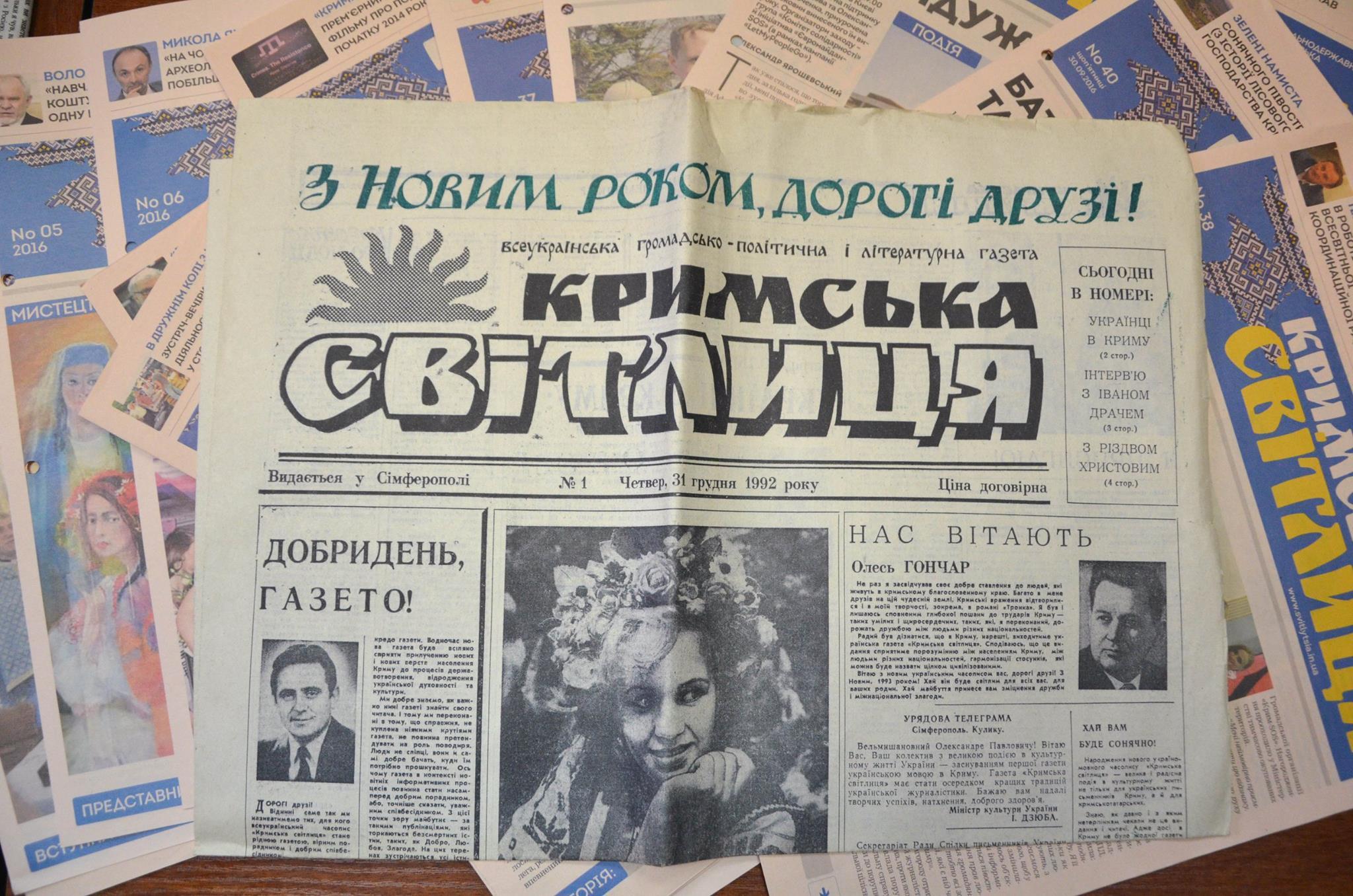 «Кримська світлиця» повідомляє про можливе призупинення друку через недофінансування