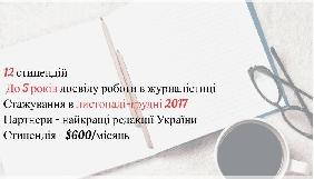 До 18 жовтня приймаються заявки на участь у Програмі міжредакційних обмінів Media Development Foundation
