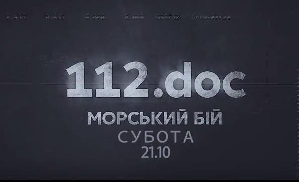 «112 Україна» покаже другу частину документального фільму «Морський бій»