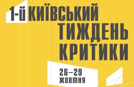 26-29 жовтня – перший фестиваль «Київський тиждень критики»