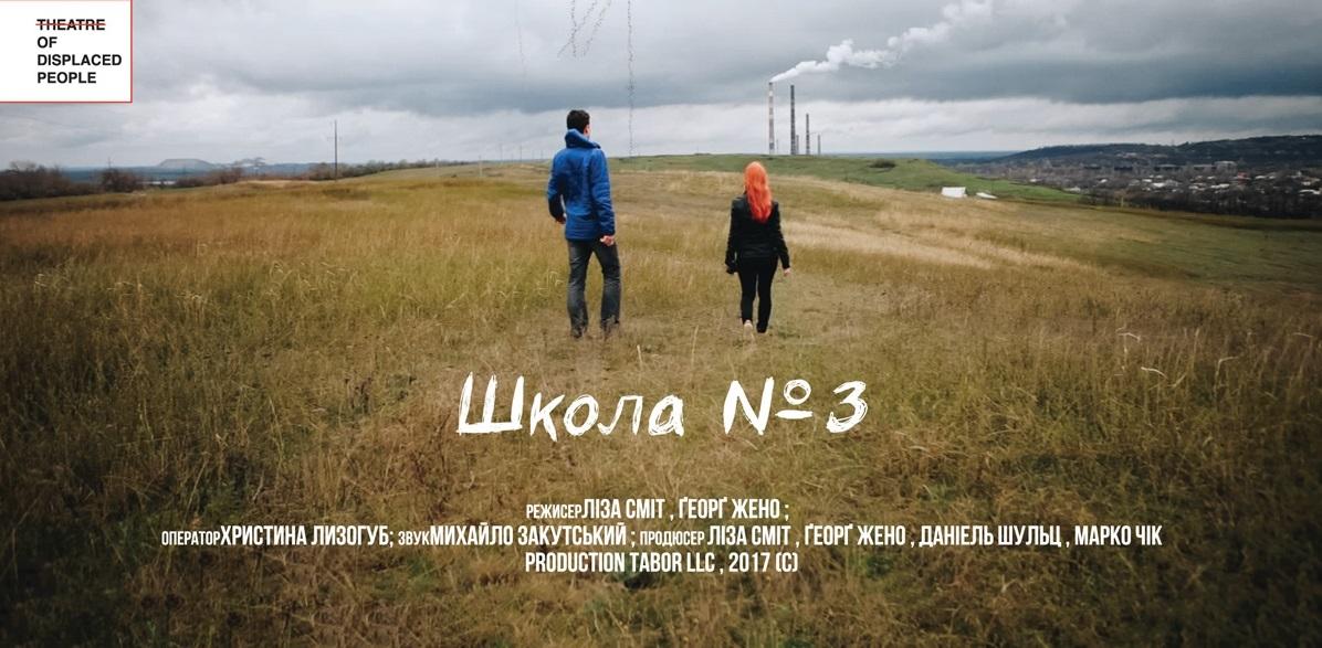 У прокат в Україні виходить фільм-призер Берлінале «Школа №3»