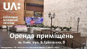 НСТУ здає в оренду культурно-просвітницький простір на вул. Бориса Грінченка, 9