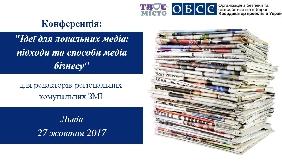 27 жовтня у Львові відбудетсья конференція для редакторів комунальних друкованих ЗМІ, що реформуються