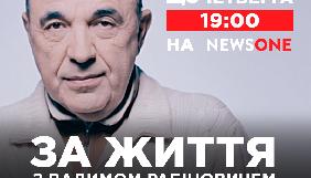 Рабінович знову вестиме програму на NewsOnе