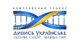 «Дивись українське − твори своє майбутнє!» готується до прем'єри перших 10 фільмів