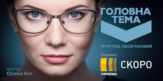На каналі «Україна» вийде новий суспільний проект з Оленою Кот (ОНОВЛЕНО)