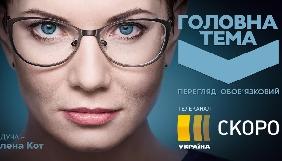 На каналі «Україна» вийде новий суспільний проект з Оленою Кот