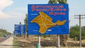 Німецькі журналісти відкинули звинувачення «Миротворця» в «незаконному проникненні» до Криму