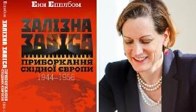Книжка журналістки Енн Епплбом «Залізна завіса» вийшла українською