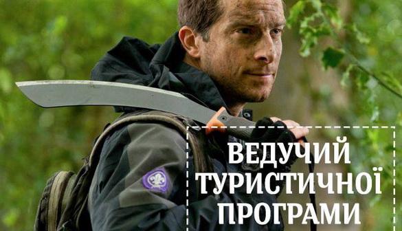 UATV запускає розважальну туристичну програму про Україну і шукає ведучого