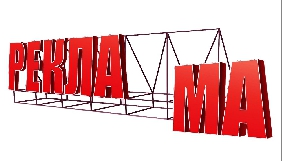 Комітет свободи слова зареєстрував власний законопроект про зовнішню рекламу