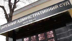 Адмінсуд Києва визнав засекречування е-декларацій керівництва СБУ законним