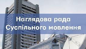Обрано п'ятірку членів редакційної ради ПАТ «НСТУ» від Наглядової ради