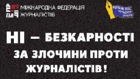 1 листопада – громадські слухання НСЖУ з питань безпеки журналістів в Україні