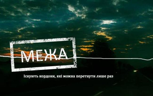 Український постер до фільму «Межа» отримав дві нагороди на конкурсі креативу і дизайну «ADC*UA Awards 2017»
