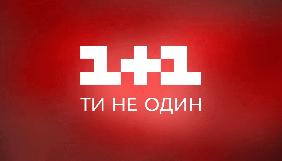 Телеканал «1+1» оголошує флешмоб для ініціативних українців та територіальних громад