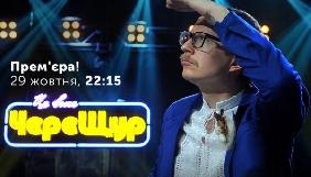 29 жовтня – прем'єра ток-шоу «ЧереЩур» на «UA:Першому»