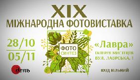 У Києві стартувала XIX Міжнародна фотовиставка «День-2017»