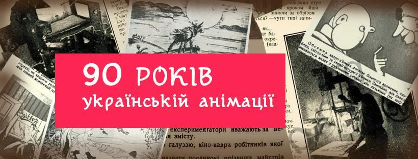 Вийшов ролик на честь 90-ї річниці української анімації (ВІДЕО)