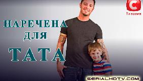 Канал СТБ покаже нове реаліті «Наречена для тата»