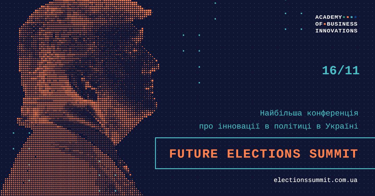 16 листопада – конференція Future Elections Summit