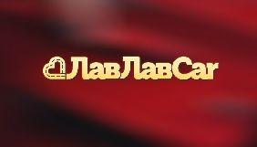 На каналі ТЕТ стартував новий сезон реаліті «ЛавЛавCar» (ВІДЕО)