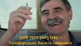 2 листопада – зустріч представників ЗМІ з луганським письменником Василем Голобородьком
