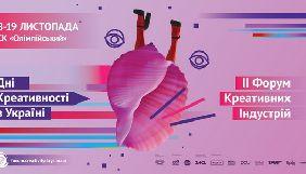 18-19 листопада - Форум креативних індустрій у Києві