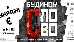 "Названо дату київської прем'єри фільму «Будинок ""Слово""»"