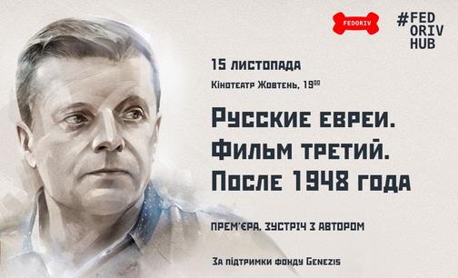 13-15 листопада - Леонід Парфьонов представить у Києві третю частину свого нового документального проекту
