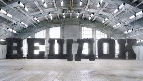 Промо-ролик детективу «Речдок» отримав «срібло» фестивалю Clio Entertainment