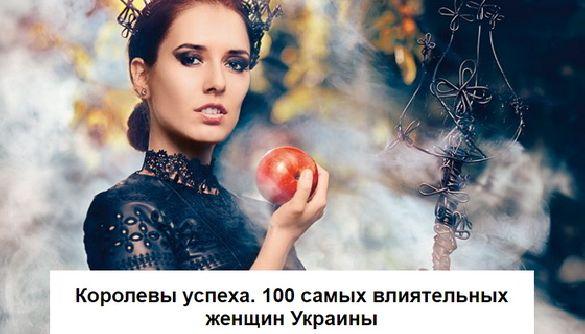 «Фокус» оприлюднив рейтинг найвпливовіших жінок України, серед яких - медійниці