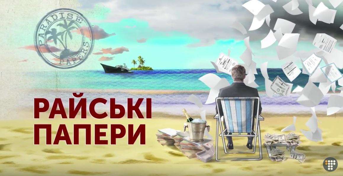 ICIJ та OCCRP оприлюднили нову порцію документів про офшори можновладців, де знову фігурує Порошенко