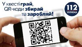 «112 Україна» запускає QR-квест