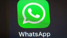 Фейкове оновлення WhatsApp завантажили понад 1 млн разів