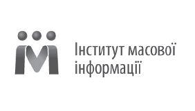 ІМІ представив рекомендації щодо забезпечення прав журналістів на комісії Київської облради