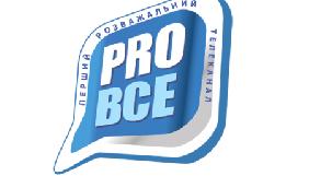 Телеканал «Pro все» з новим власником переформатовується на 8 канал
