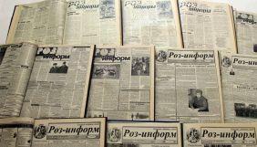 На Запоріжжі повідомлено підозру чиновниці, яка незаконно звільнила головну редакторку газети «Роз-информ»