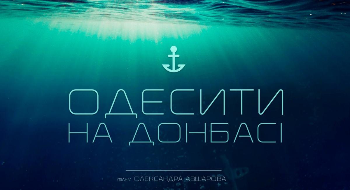 У прокат вийшов український документальний фільм «Одесити на Донбасі»