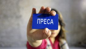 У Росії запропонували обмежити акредитацію для українських журналістів