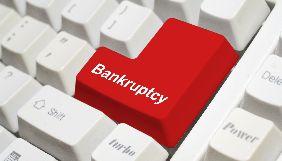 Інститут банкрутять для приватизації?
