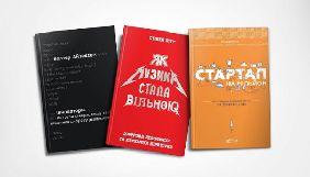 Що почитати, аби наблизитися до світу IT-технологій: три книжкові новинки