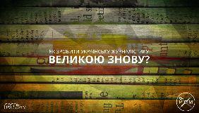 Як зробити українську журналістику великою знову?