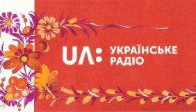 У Дніпрі розробили логотип Українського радіо в стилі петриківського розпису