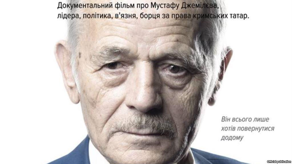 Документальний фільм про Мустафу Джемілєва отримав нагороду на фестивалі в Киргизстані