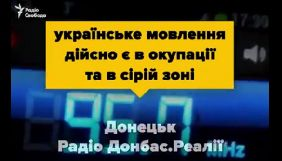 У деяких районах ОРДЛО та у «сірій зоні» Донбасу є українське радіомовлення – «Донбас.Реалії»