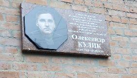 У Полтаві відкрили меморіальну дошку журналісту Олександру Кулику і запропонували заснувати премію його імені (ФОТО)