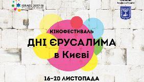 Стартує кінофестиваль «Дні Єрусалиму в Києві»