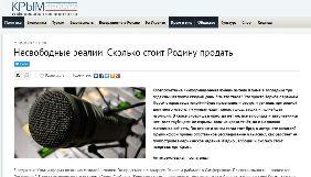 Публікація «Крым информ» про роботу «Радіо Свободи» пропагує мову ворожнечі – МОМС