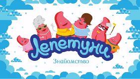 В інтернеті з'явився мультсеріал для вивчення української